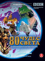 DVD BBC: 80 ����� �����. ���������� ������� (5 DVD) / Around the World in 80 Treasures