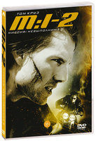 ������ ����������� 2 (DVD) / Mission Impossible 2