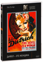 DVD ������ - ��� ������� / The Devil Is a Woman