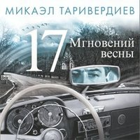 Audio CD Микаэл Таривердиев. 17 мгновений весны