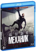 Blu-Ray Механик: Воскрешение (Blu-Ray) / Mechanic: Resurrection