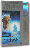 ������� ���������� (Deluxe) (DVD) / Lawrence of Arabia