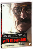 ����� ��� ���������� (DVD) / The Infiltrator