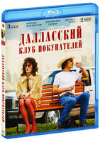Далласский клуб покупателей (Blu-Ray) / Dallas Buyers Club