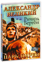 Александр Великий (DVD) / Alexander the Great / Alejandro Magno
