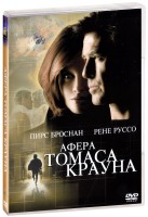 Афера Томаса Крауна (1999) (DVD) / The Thomas Crown Affair