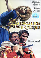 Анжелика и султан (DVD) / Angelique Et Le Sultan / Angelique and the Sultan