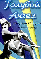 Голубой ангел (DVD) / Der Blaue Engel / The Blue Angel