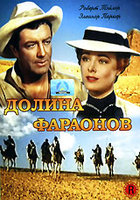 Долина фараонов (DVD) / Valley of the Kings
