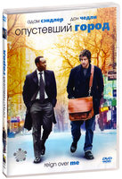 ���������� ����� (DVD) / Reign Over Me
