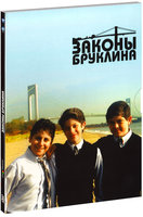 Законы Бруклина (DVD) / Brooklyn Rules
