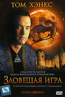 DVD Зловещая игра / Mazes And Monsters