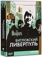 ���������� ��������� (3 DVD) / The Beatles� Liverpool