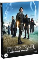 �����-����: ������� �����. ������� (DVD) / Rogue One: A Star Wars Story