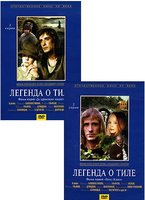 Бандл. Легенда о Тиле (2 DVD)