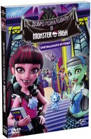 ����� ���������� � Monster High. ������������ ������� (DVD) / Welcome to Monster High