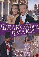 Шелковые чулки (DVD) / Silk Stockings