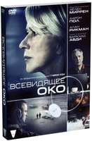 ���������� ��� (DVD) / Eye in the Sky