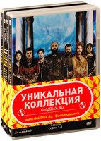 Бандл. Великолепный век. Сезон 1 (4 DVD)