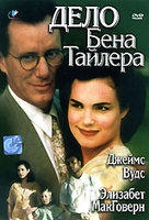 DVD Дело Бена Тайлера / The Summer of Ben Tyler