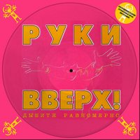 LP Руки Вверх!. Дышите Равномерно! (Collector's Edition Picture Disc) (LP)