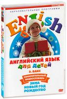 Английский язык для детей. Занимательный видеословарь. Часть 3. Зима. Новый год. Рождество.