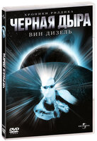 Черная дыра (DVD) / Pitch Black