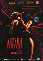 DVD Ангелы возмездия / Les Anges exterminateurs