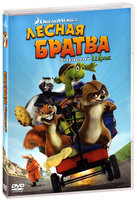 DVD Лесная братва / Over the Hedge