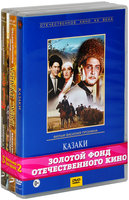 Бандл Литературная классика на экране. Казаки (3 DVD)