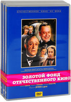 Бандл Литературная классика на экране. Островский А. Часть 1 (3 DVD)
