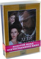 Бандл Литературная классика на экране. Горький М. Часть 2 (3 DVD)