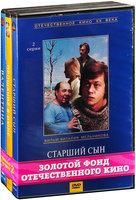 Бандл Литературная классика на экране. Вампилов А. (3 DVD)