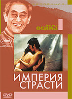 Коллекция Нагисы Осимы: Империя страсти (DVD) / Ai no borei / Empire of Passion