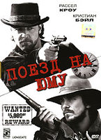Поезд на Юму (DVD) / 3:10 to Yuma