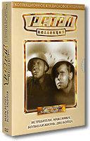 Ретро Коллекция: Марк Бернес. Борис Андреев (4 DVD)