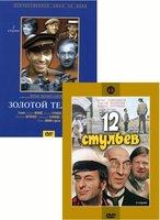 Бандл Двенадцать стульев + Золотой телёнок (2 DVD)