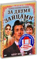 Бандл За двумя зайцами + Женитьба Бальзаминова (2 DVD)