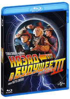 Назад в будущее 3 (Blu-Ray)