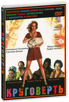 Круговерть (DVD) / Le Sciamane / The Witch Doctors