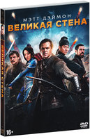 Великая стена (DVD) / The Great Wall