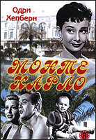 Монте-Карло (реж. Жан Бойер) (DVD) / Nous irons a Monte Carlo / We Will All Go to Monte Carlo