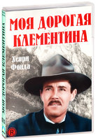 DVD Моя дорогая Клементина / My Darling Clementine