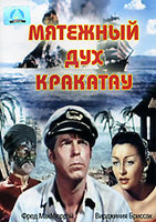 DVD Мятежный дух Кракатау / Fair Wind to Java