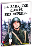 �� �������� ������ ��� ������� (DVD) / All Quiet on the Western Front