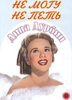 Не могу не петь (DVD) / Can`t Help Singing