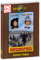 Нефтедобытчицы (DVD) / Les Petroleuses / Frenchie King / The Legend of Frenchie King