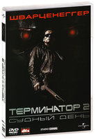 DVD ���������� 2: ������ ���� / Terminator 2: Judgment Day