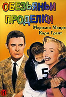 Обезьяньи проделки (DVD) / Monkey Business / Be Your Age / Darling I Am Growing Younger