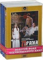 Бандл Литературная классика на экране. Лесков Н. (3 DVD)